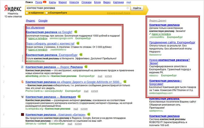 реклама в поисковой строке яндекс
