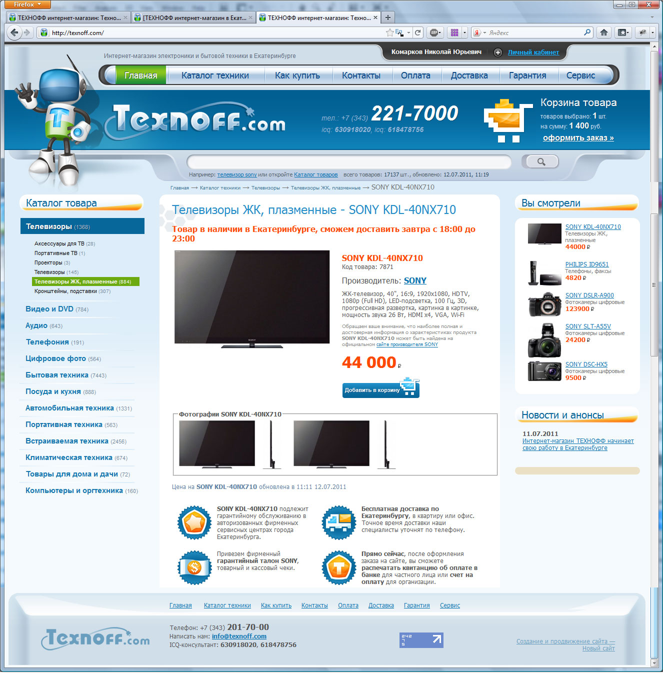 Технофф Интернет Магазин Екатеринбург Каталог